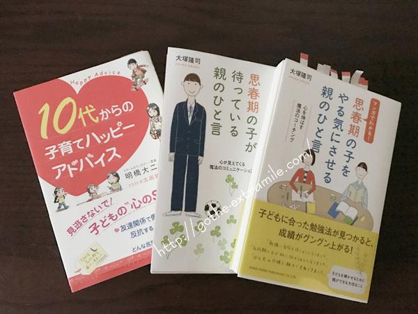 思春期の子育て 本