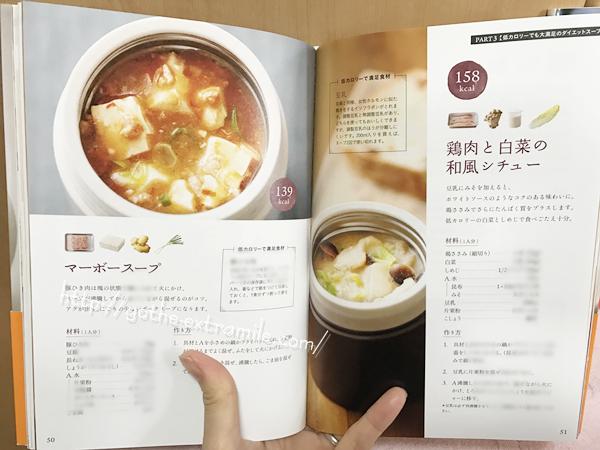 奥薗さん スープジャーのお弁当