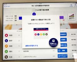 進研ゼミハイブリッド 定期試験モード