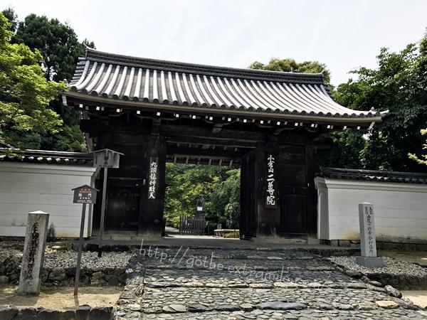 二尊院 総門