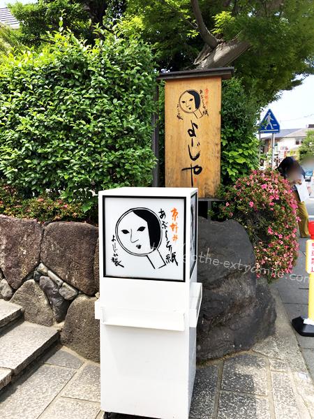 よーじやカフェ 嵯峨嵐山 入口