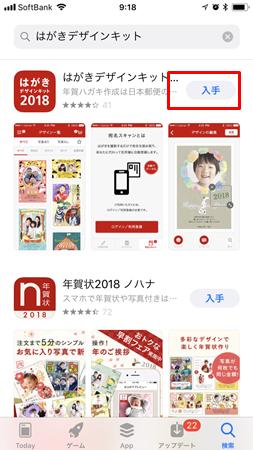 はがきデザインキットアプリ