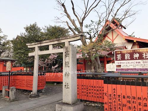 車折神社 芸能神社