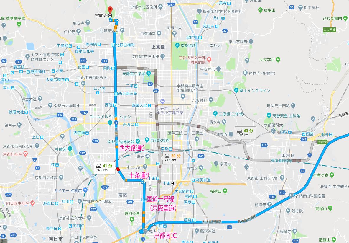 京都南ICから金閣寺