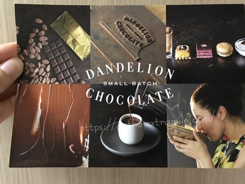 ダンデライオンチョコレート