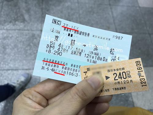 スマートEX 切符