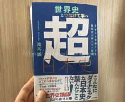 超日本史 読んでみた