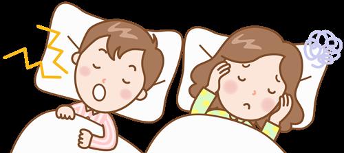 夫のいびきを止める