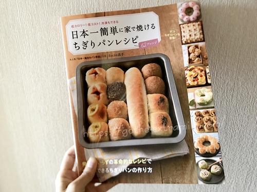 日本一簡単な家で焼けるちぎりパンレシピ 本